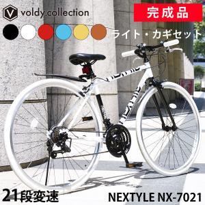 クロスバイク 完成品 自転車 700c シマノ21段変速 LEDライト・カギ・泥除けセット NEXTYLE ネクスタイル NX-7021-CR