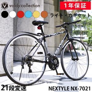 セール特価 クロスバイク 700c 自転車 シマノ21段変速 LEDライト・カギ・泥除けセット 送料無料 NEXTYLE ネクスタイル NX-7021-CR