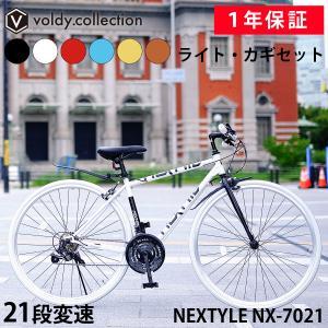 セール特価 クロスバイク 700c 自転車 シマノ21段変速 LEDライト・カギ・泥除けセット NEXTYLE ネクスタイル NX-7021-CR