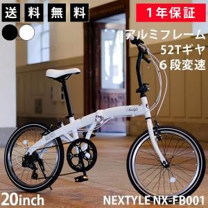 折りたたみ自転車 20インチ 軽量 アルミフレーム シマノ6段変速 52Tギア LEDライト・カギセット 送料無料 ネクスタイル NEXTYLE NX-FB001