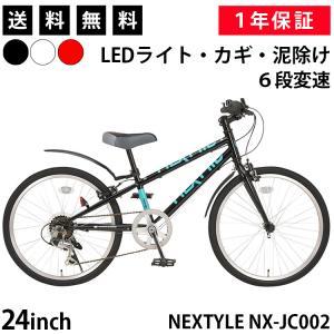 ジュニアクロスバイク 子供用自転車 24インチ 送料無料 シマノ6段変速 LEDライト ワイヤーロッ...