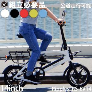 電動アシスト自転車と電動スクーター一体型 電動自転車スクーター 14インチ アルミフレーム Ripp...