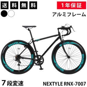 ロードバイク 本体 自転車 ロードレーサー 700c シマノ7段変速 軽量 アルミフレーム 2way...