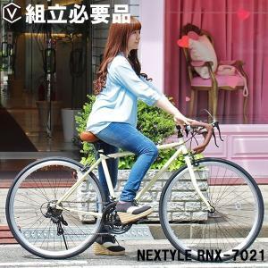 ロードバイク 自転車 700c シマノ21段変速 2WAYブレーキシステム NEXTYLE ネクスタ...