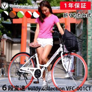 折りたたみ自転車 26インチ 極厚チューブ カゴ付き カラータイヤ シティサイクル シマノ6段変速 LEDライト 後輪錠 voldy.collection VFC-001CT