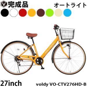 自転車 27インチ オートライト 完成品 シティサイクル ママチャリ おしゃれ シマノ6段変速 低床フレーム voldy.collection VO-CTV276HD-Bの画像