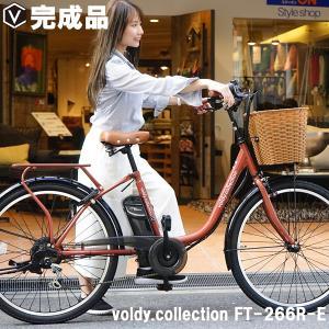 電動自転車 電動アシスト自転車 26インチ 完成品 シマノ外装6段変速 3モードアシスト リチウムイオンバッテリー voldy.collection FT266R-E