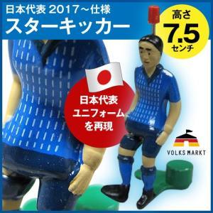 スターキッカー 日本代表  2017〜仕様|volksmarkt