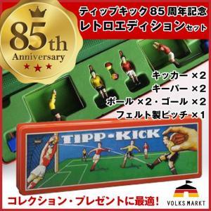 ティップキック レトロエディション 85周年記念 サッカーゲーム テーブルゲームセット ドイツのおもちゃ|volksmarkt