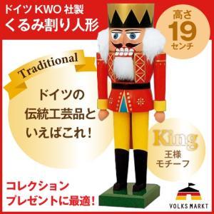 くるみ割り人形 王様  (19cm)|volksmarkt