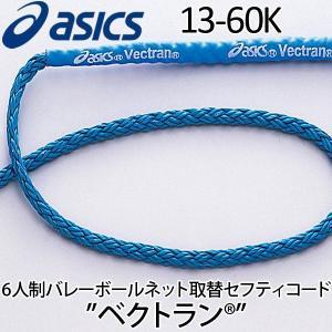アシックス asics 6人制バレーボールネット取替セフティコード ベクトラン 13-60K|volleyballassist