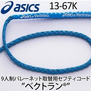アシックス asics 9人制バレーボールネット取替セフティコード ベクトラン 13-67K|volleyballassist