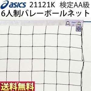 アシックス asics 6人制バレーボールネット 上部テープのみ 検定AA級 21121K|volleyballassist