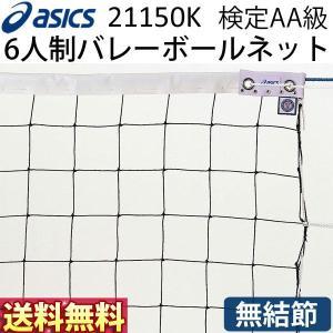 アシックス(asics) 6人制バレーボールネット 21150K|volleyballassist