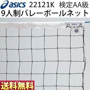 アシックス asics 6人制バレーボールネット 22121K|volleyballassist