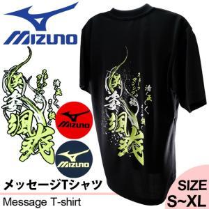 【即納】ミズノ MIZUNO 限定文字Tシャツ 英姿颯爽 32JAE704 部活 ユニセックス 半袖 volleyballassist