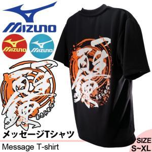【即納】ミズノ MIZUNO 限定文字Tシャツ 一生百錬 32JAE705 部活 ユニセックス 半袖 volleyballassist