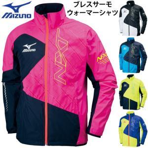Mizuno ミズノ ウインドブレーカー ブレスサーモウォーマーシャツ 32JE7540 volleyballassist