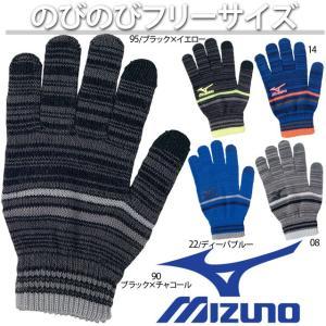 手袋 5本指 メール便 子供からレディース・メンズまで のびのびフリーサイズ ミズノ|volleyballassist