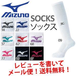 ミズノ(mizuno) バレーボール ハイソックス 59UF911|volleyballassist