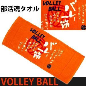 部活魂スポーツタオル「バレー一筋」 6450|volleyballassist