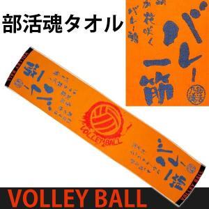 部活魂マフラースポーツタオル「バレー一筋」 6470 25×110cm|volleyballassist