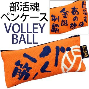 部活魂ペンケース 6660 バレーボール オレンジ メール便対応 即納|volleyballassist