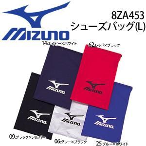 ミズノ(mizuno) シューズケース シューズバッグ(L) 8ZA453|volleyballassist