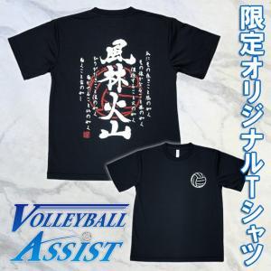 バレーボール練習着 風林火山Tシャツ A1-BLK(ブラック) volleyballassist