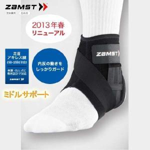 ザムスト(ZAMST) 足首サポーター(ミドルサポート) A1-S ショートタイプ volleyballassist