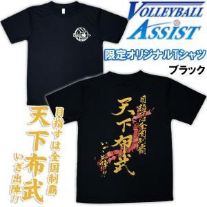 バレーボール練習着 天下布武Tシャツ A2-BLK(ブラック) volleyballassist