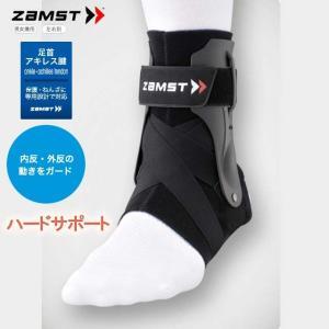 ザムスト(ZAMST) 足首サポーター(ハードサポート) A2-DX volleyballassist