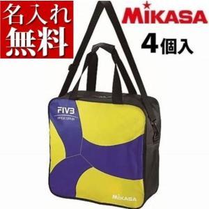 【名入れ】ミカサ(MIKASA) ボールバッグ バレーボール4個入バッグ 2020NEW [AC-B...