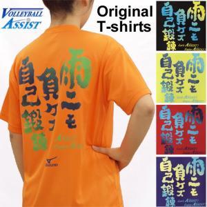 バレーボール ミズノTシャツ「雨ニモ負ケズ自己鍛錬!」VBA限定オリジナル 練習着 volleyballassist