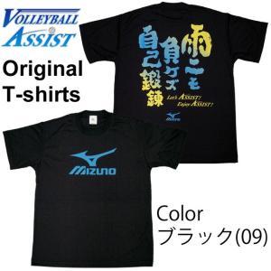 バレーボール ミズノTシャツ ブラック「雨ニモ負ケズ自己鍛錬!」VBA限定オリジナル 練習着 volleyballassist