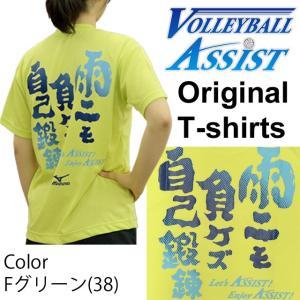 オリジナルメッセージTシャツ 「雨ニモ負ケズ自己鍛錬!」 ミズノ(mizuno) バレーボール練習着 ASM1501-38(Fグリーン) volleyballassist
