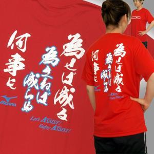 バレーボールアシスト メッセージTシャツ「為せば成る 為さねば成らぬ 何事も」 volleyballassist