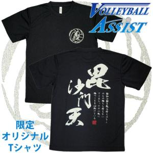 バレーボール練習着 上杉謙信 文字入りTシャツ ASU1507(ブラック) volleyballassist