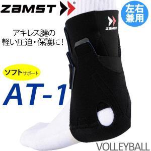 足首サポーター ザムスト volleyballassist