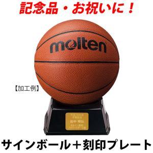 モルテン(molten) サインボール バスケットボール 金色 B2C501 置き台とプレート付 記...
