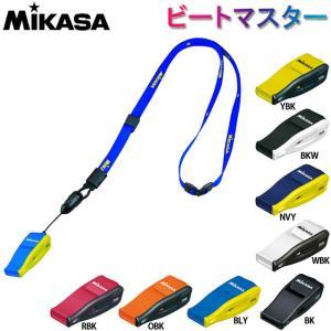 ミカサ(MIKASA) ビートマスター(BEATMASTER) バレーボール 審判用ホイッスル