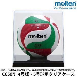 バレーボール クリアケース モルテン 4号球・5号球用|volleyballassist