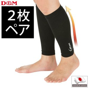 D&M(ディーアンドエム) バレーボール用レッグスリーブ 1ペア入り D-6000|volleyballassist
