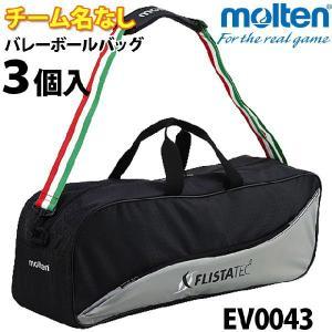 EV0043 バレーボールバッグ3個入れ molten モルテン|volleyballassist