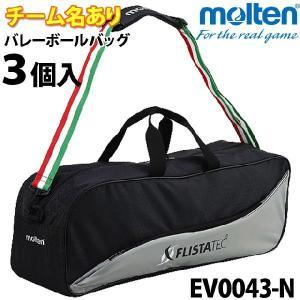 EV0043 バレーボールバッグ3個入れ molten モルテン 名入|volleyballassist