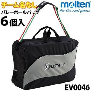 EV0046 バレーボールバッグ6個入れ molten モルテン|volleyballassist
