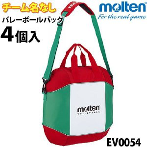 モルテン(molten) バレーボールバッグ4個入 EV0054|volleyballassist