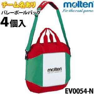 <ネーム入り> モルテン(molten) バレーボールバッグ4個入 EV0054-N|volleyballassist
