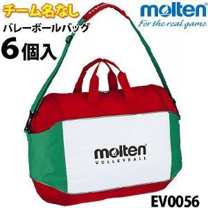 EV0056 バレーボールバッグ6個入れ molten モルテン|volleyballassist