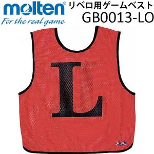 モルテン(molten) リベロ用ゲームベスト GB0013-LO(蛍光オレンジ)|volleyballassist